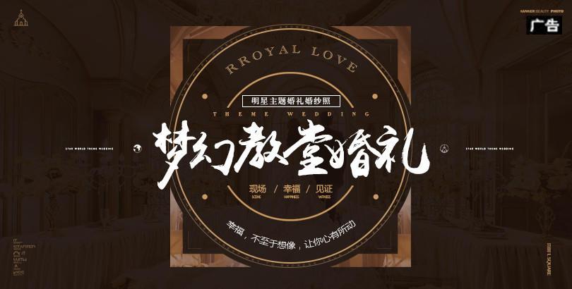 R.L《梦幻教堂婚礼》系列