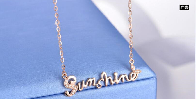 sunshine字母链