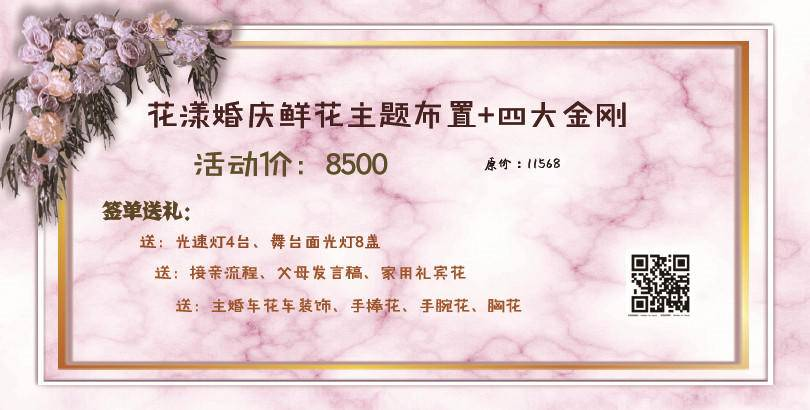 花漾婚庆鲜花套系8500含四大金刚、灯光及花车装饰