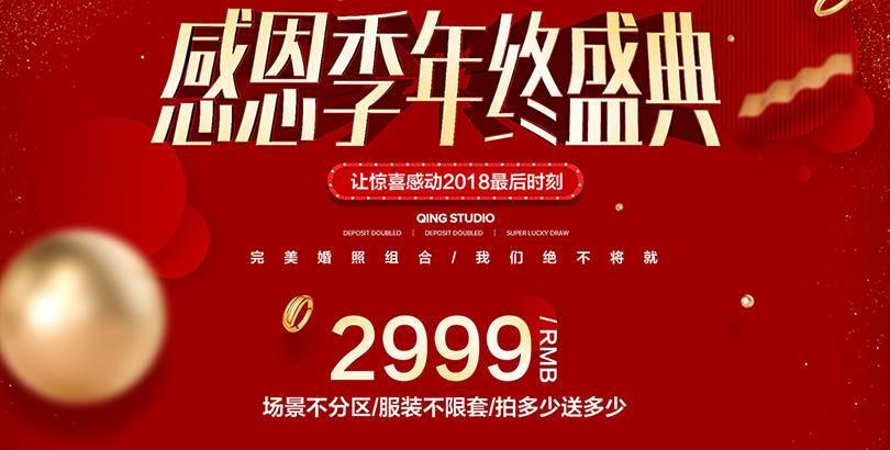 青摄影年终盛典,婚纱照惊喜价2999元,立即抢订!!!