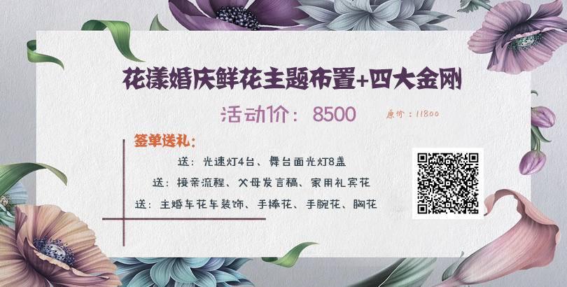 花漾婚庆促销8500含四大金刚送灯光花车装饰