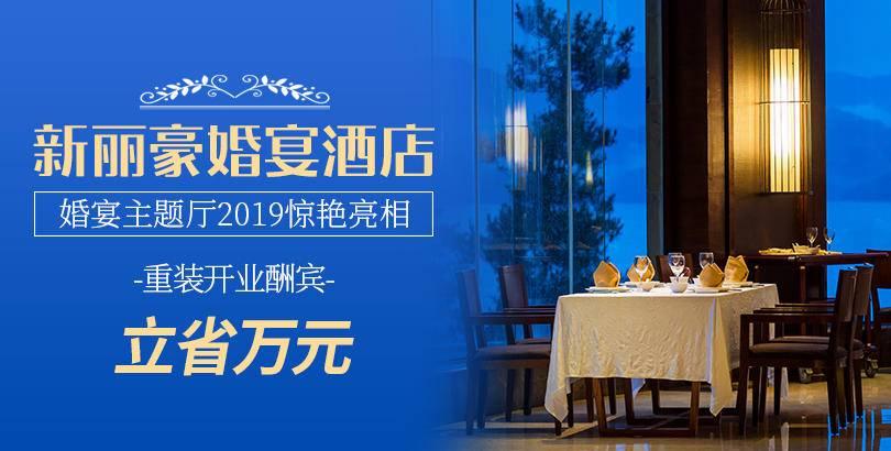 常州又将新增一家高性价比婚礼主题酒店,2019年重装开业酬宾,净省万元